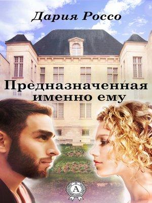 cover image of Предназначенная именно ему