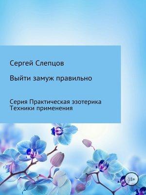 cover image of Выйти замуж правильно