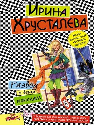 cover image of Развод и вещи пополам