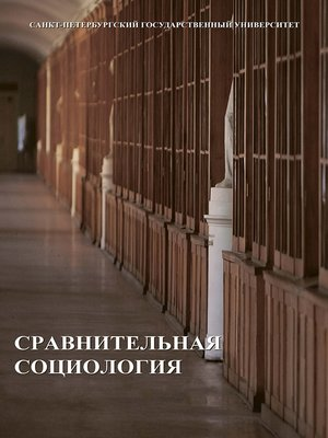 cover image of Сравнительная социология