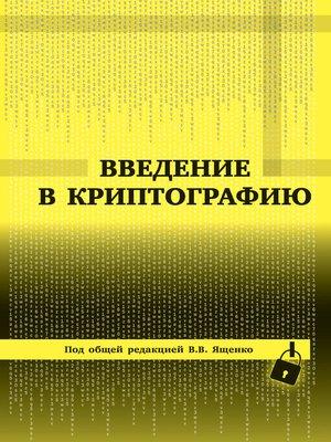 cover image of Введение в криптографию