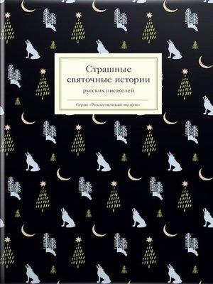 cover image of Страшные святочные истории русских писателей
