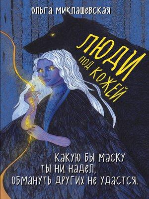 cover image of Люди под кожей