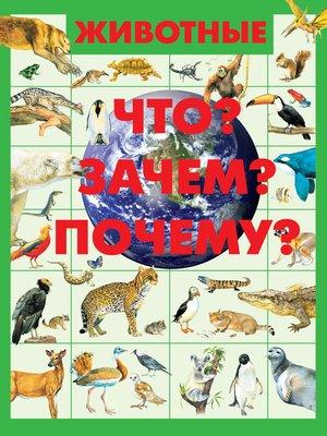 cover image of Животные. Что? Зачем? Почему?