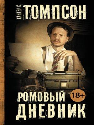 cover image of Ромовый дневник