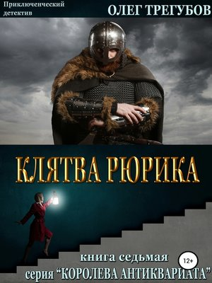 cover image of Клятва Рюрика