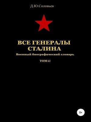 cover image of Все генералы Сталина. Том 62