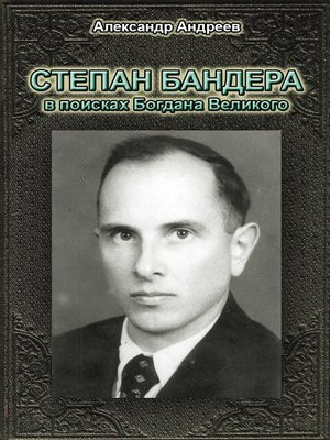 cover image of Степан Бандера в поисках Богдана Великого