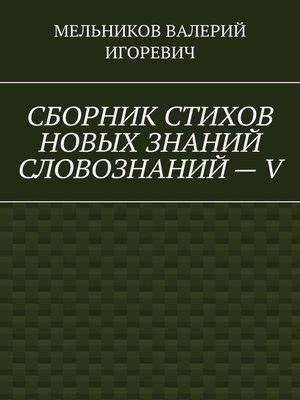 cover image of СБОРНИК СТИХОВ НОВЫХ ЗНАНИЙ СЛОВОЗНАНИЙ–V