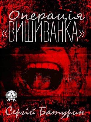 cover image of Операція «Вишиванка»