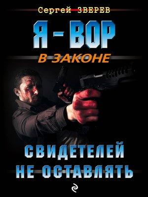 cover image of Свидетелей не оставлять
