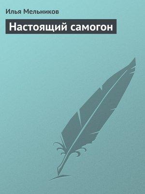 cover image of Настоящий самогон