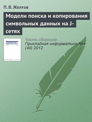 cover image of Модели поиска и копирования символьных данных на J-сетях