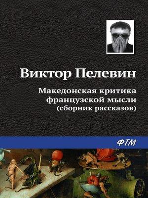 cover image of Македонская критика французской мысли