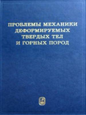 cover image of Проблемы механики деформируемых твердых тел и горных пород