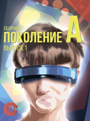 cover image of Поколение А. Выпуск 1