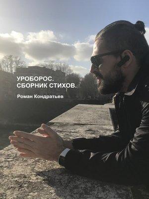 cover image of Уроборос. Сборник стихов