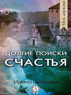 cover image of Долгие поиски счастья