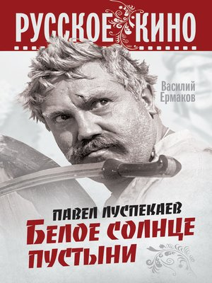 cover image of Павел Луспекаев. Белое солнце пустыни
