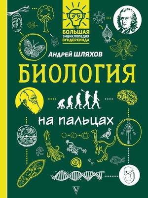 cover image of Биология на пальцах в иллюстрациях