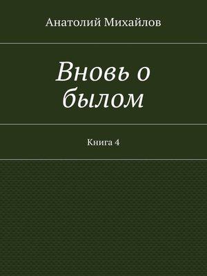 cover image of Вновь обылом. Книга 4