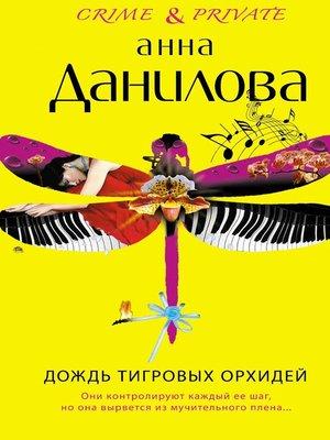 cover image of Дождь тигровых орхидей