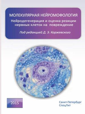 cover image of Молекулярная нейроморфология. Нейродегенерация и оценка реакции нервных клеток на повреждение