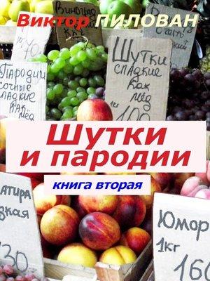 cover image of Шутки ипародии. книга вторая
