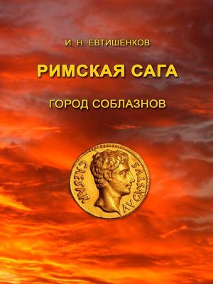 cover image of Римскаясага. Город соблазнов