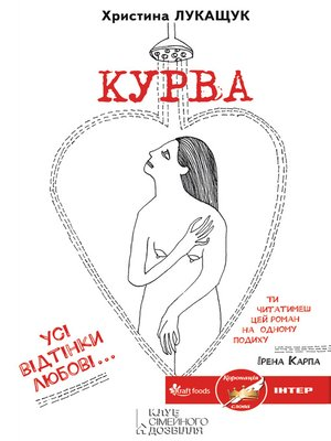 cover image of Курва