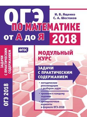 cover image of ОГЭ по математике от А до Я. Модульный курс. Задачи с практическим содержанием