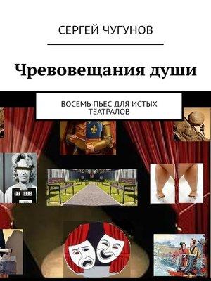cover image of Чревовещаниядуши. Восемь пьес для театролюбивых интеллектуалов