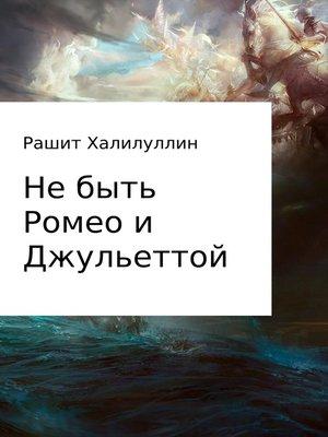 cover image of Не быть Ромео и Джульеттой