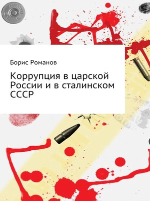 cover image of Коррупция в царской России и в сталинском СССР