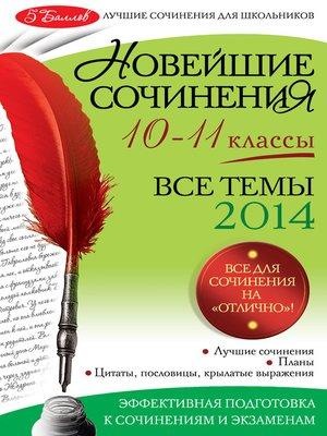 cover image of Новейшие сочинения. Все темы 2014. 10-11 классы