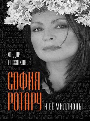 cover image of София Ротару и ее миллионы