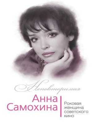 cover image of Анна Самохина. Роковая женщина советского кино