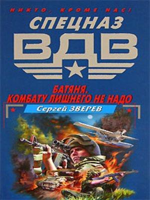 cover image of Батяня. Комбату лишнего не надо