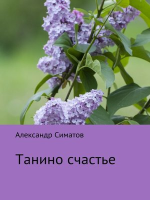 cover image of Танино счастье