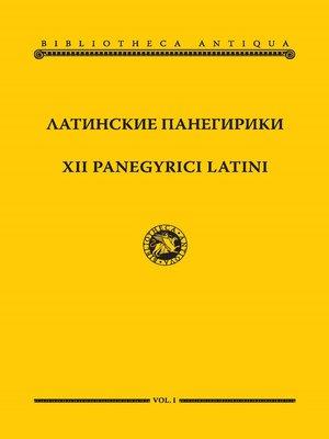 cover image of Латинские панегирики / XII panegyrici latini