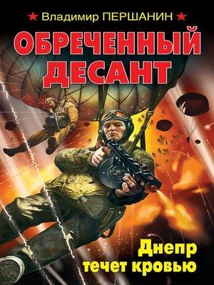 cover image of Обреченный десант. Днепр течет кровью