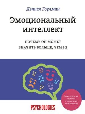 cover image of Эмоциональный интеллект. Почему он может значить больше, чем IQ