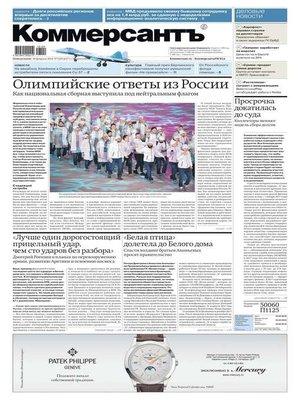cover image of Коммерсантъ (понедельник-пятница) 33п-2018