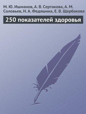 cover image of 250 показателей здоровья