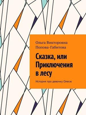 cover image of Сказка, или Приключения влесу. История про девочку Олесю