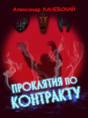 cover image of Проклятия по контракту