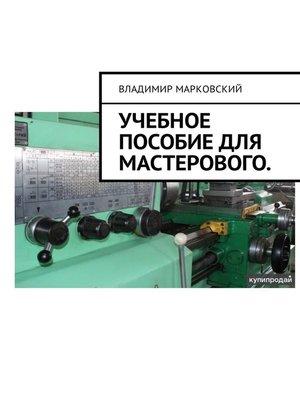 cover image of Учебное пособие для мастерового