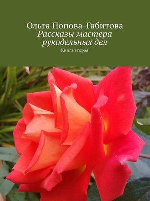 cover image of Рассказы мастера рукодельныхдел. Книга вторая