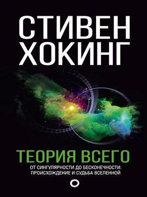 cover image of Теория всего. От сингулярности до бесконечности