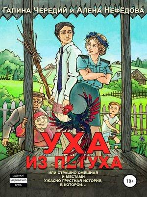 cover image of Уха из петуха